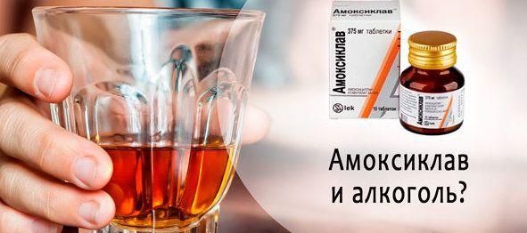 Амоксиклав и алкоголь совместимость