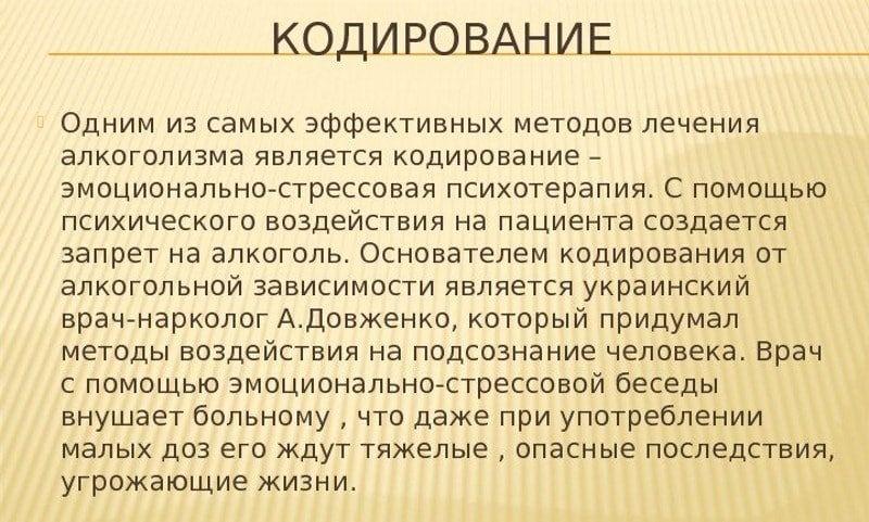 Особенности и преимущества процедуры кодирования по методу Довженко