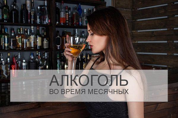 Вызывает ли алкоголь месячные